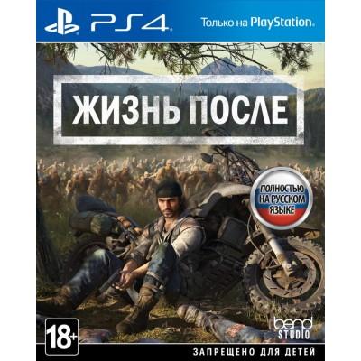 Жизнь после - Days Gone (PS4)