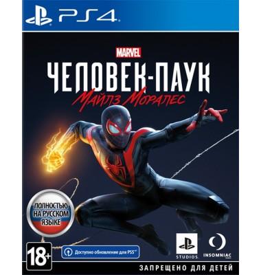Человек-Паук: Майлз Моралес (PS4/PS5)