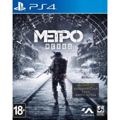 Metro Exodus (Метро Исход) PS4