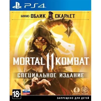 Mortal Kombat 11 Специальное Издание (PS4)