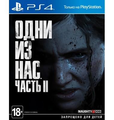 The Last of Us 2 (Одни из нас 2)