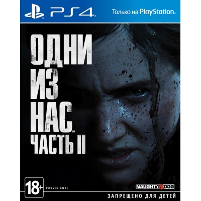 The Last of Us 2 (Одни из нас 2)