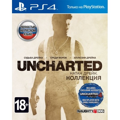 Uncharted: Натан Дрейк коллекция (PS4)